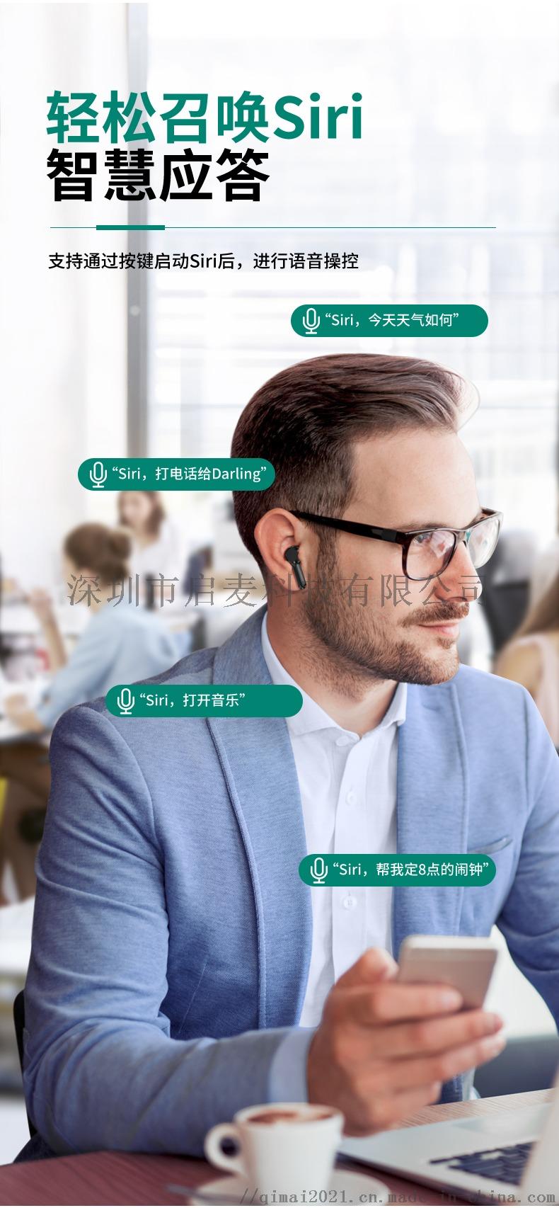 L2蓝牙降噪耳机中文版_10.jpg