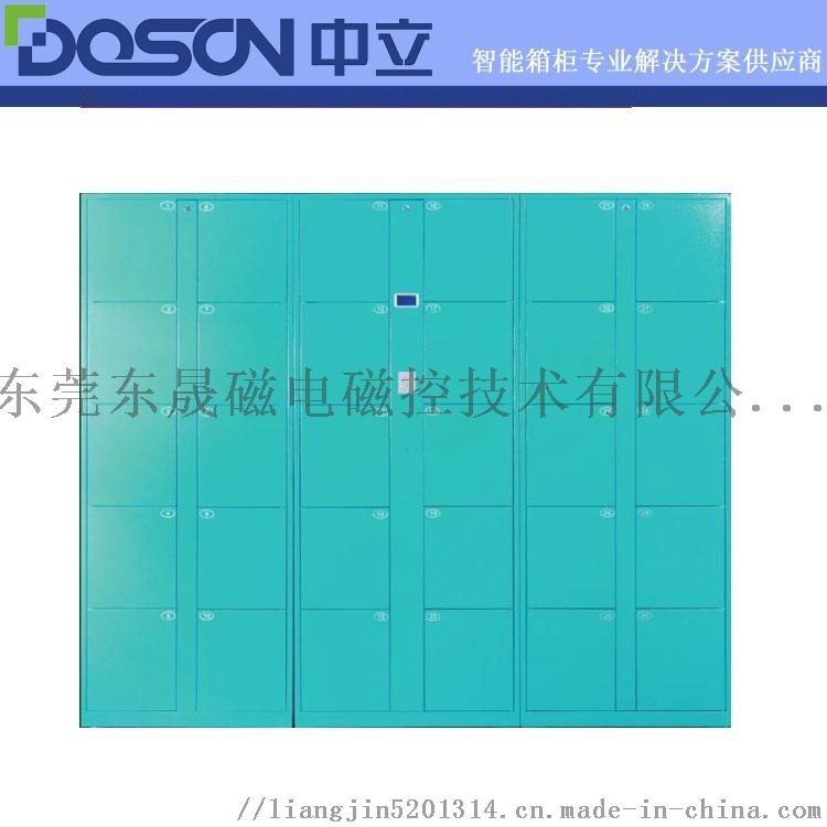 东晟直销智能柜商场寄存柜文件定制生产厂家80893685
