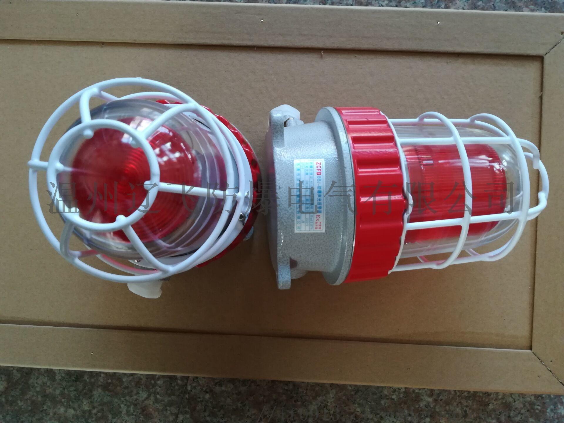BBJ-AC220V防爆聲光報警器795386302