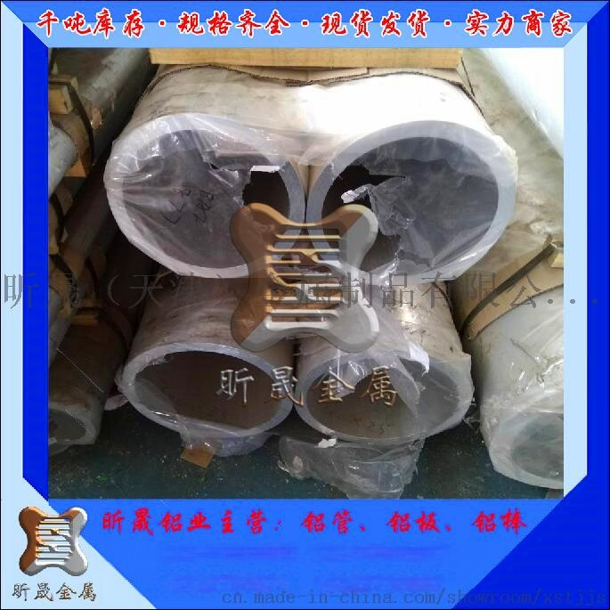 昕晟铝业6063铝合金管44479052
