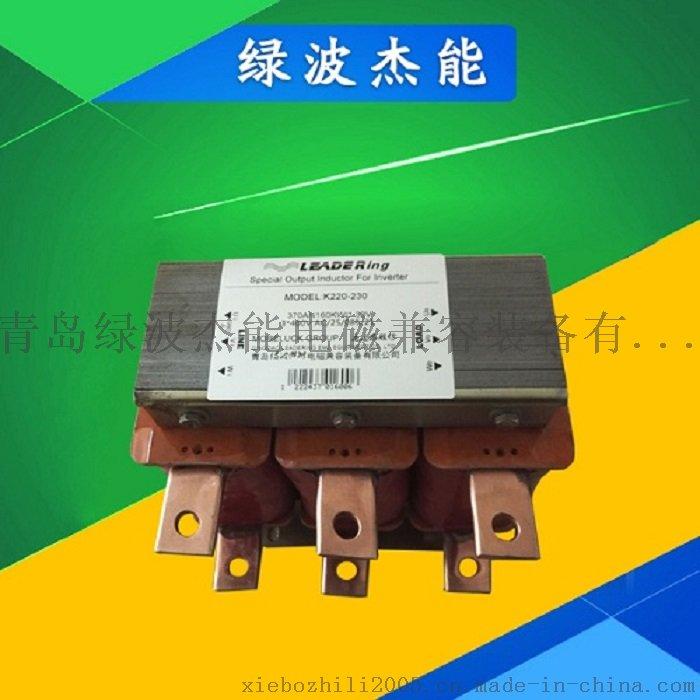 OutputInductor700