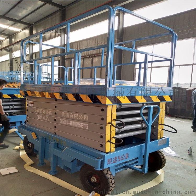 现货销售4-18米移动式升降机 电动升降平台744935632