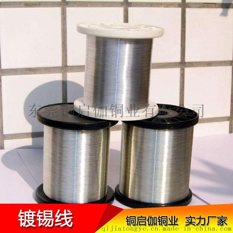 供应镀锡铜线规格 镀锡铜丝制造商66250735