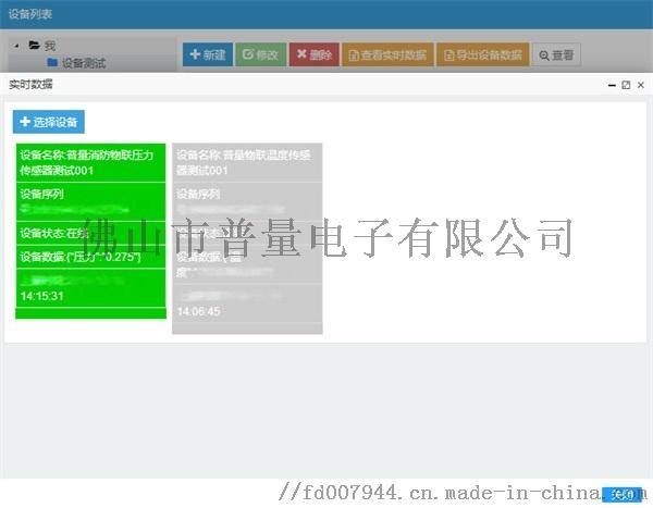 GPRS低功耗無線液位感測器92397445
