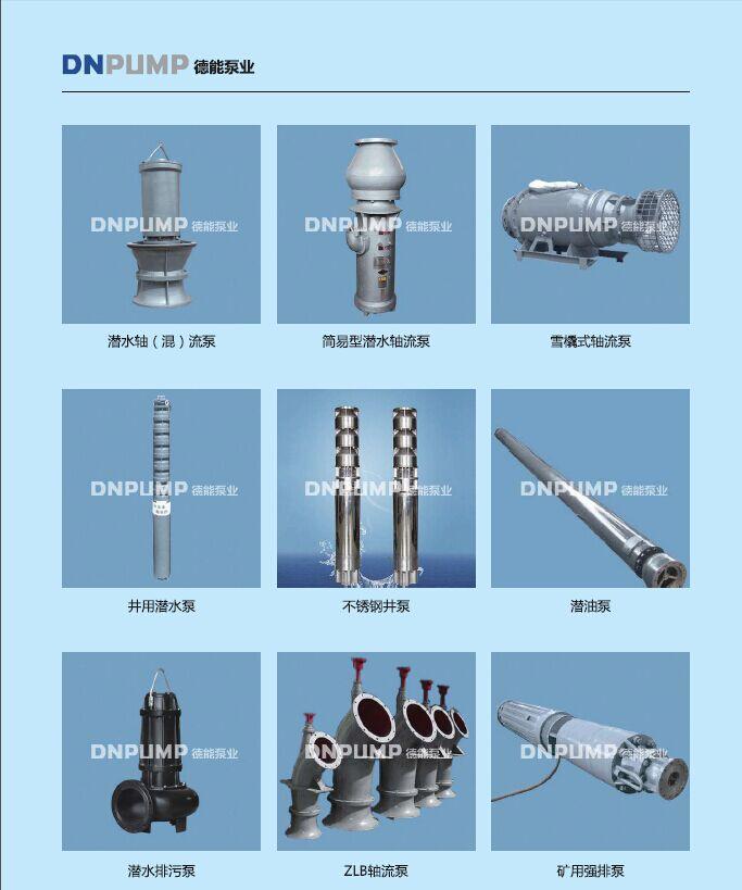 立式轴流泵安装调试资料59046752