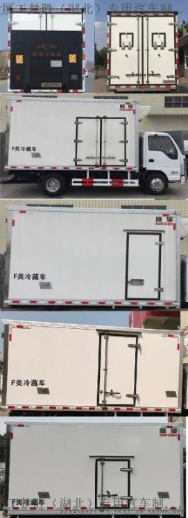 SZP5040XLCEQ1型冷藏车2.jpg