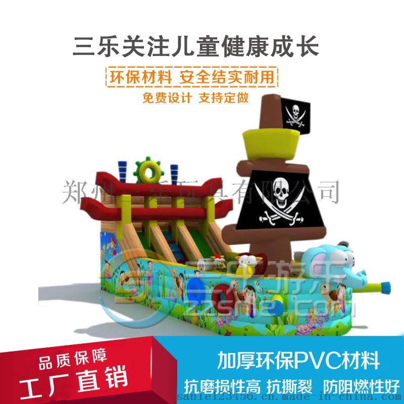 海盗船充气滑梯SL