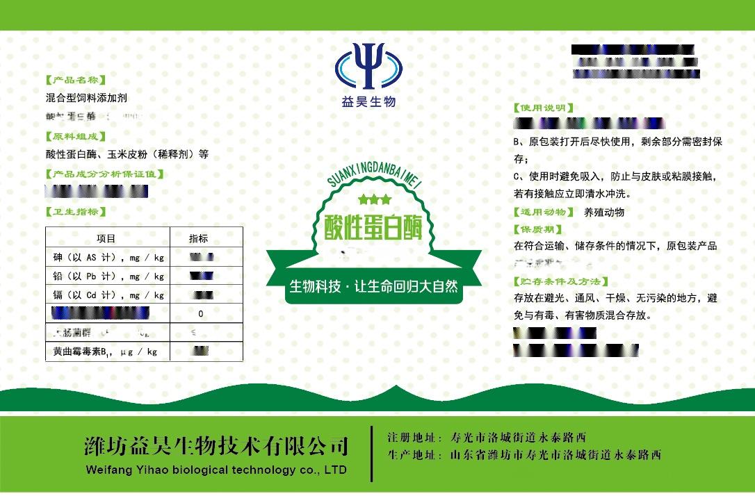酸性蛋白酶厂家 饲料用酸性蛋白酶生产厂家825938262