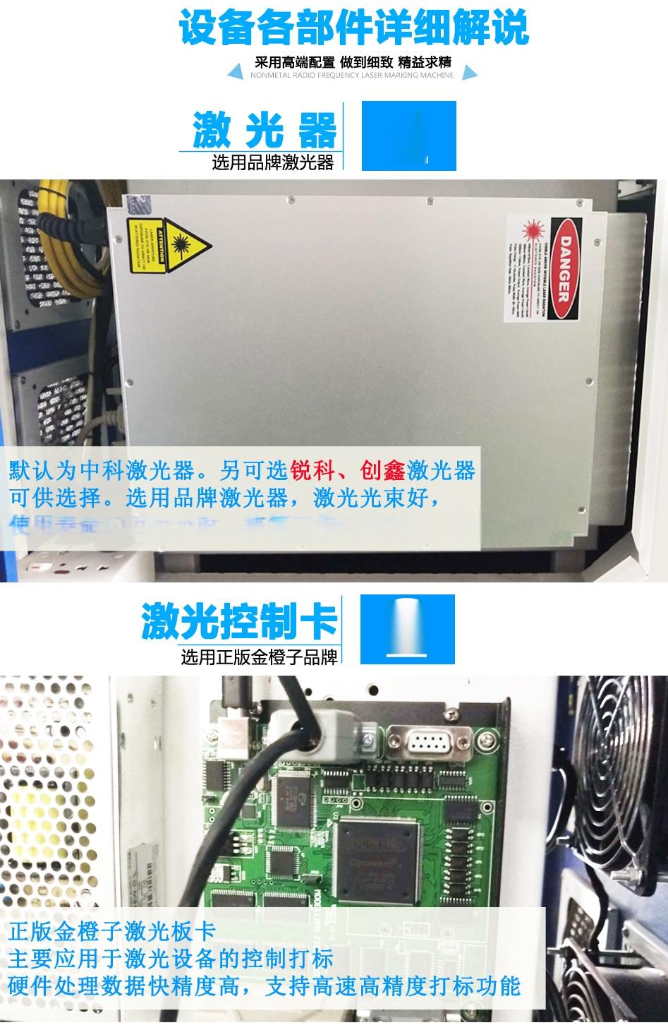 光纤激光打标机详情(新版)_04.jpg