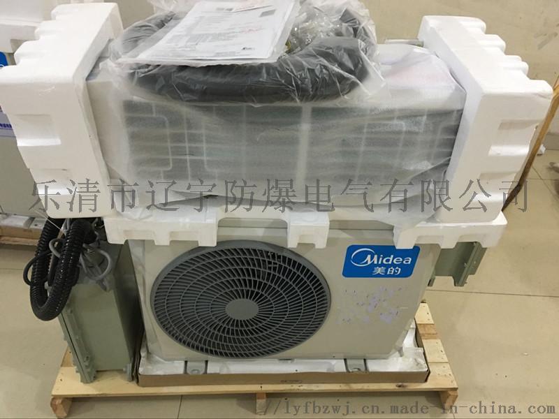 防爆空調BKFR 1.5P美的格力空調  新工藝119030115