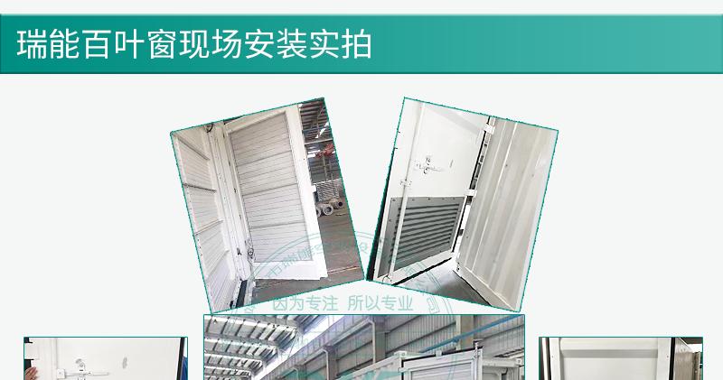 瑞能厂家定制变电站铝合金电动百叶窗 机房发电厂108857002