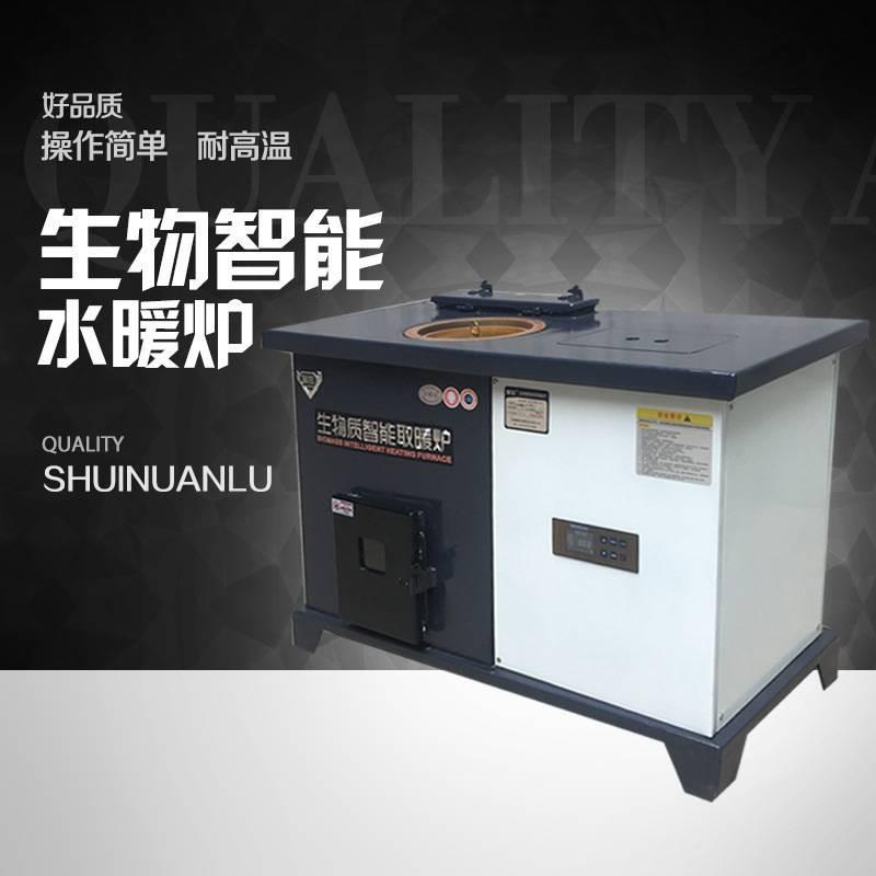 颗粒取暖炉厂家 可带暖气片新型智能采暖炉122345192