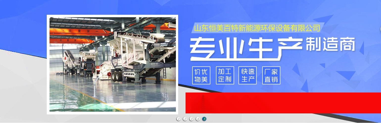 移动式矿石粉碎机 北京建筑垃圾破碎处理设备厂家94755212