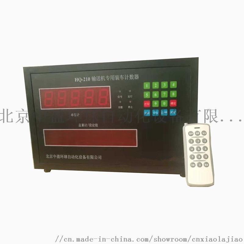 中盈环球HQ-210饲料装车专用计数器66403822