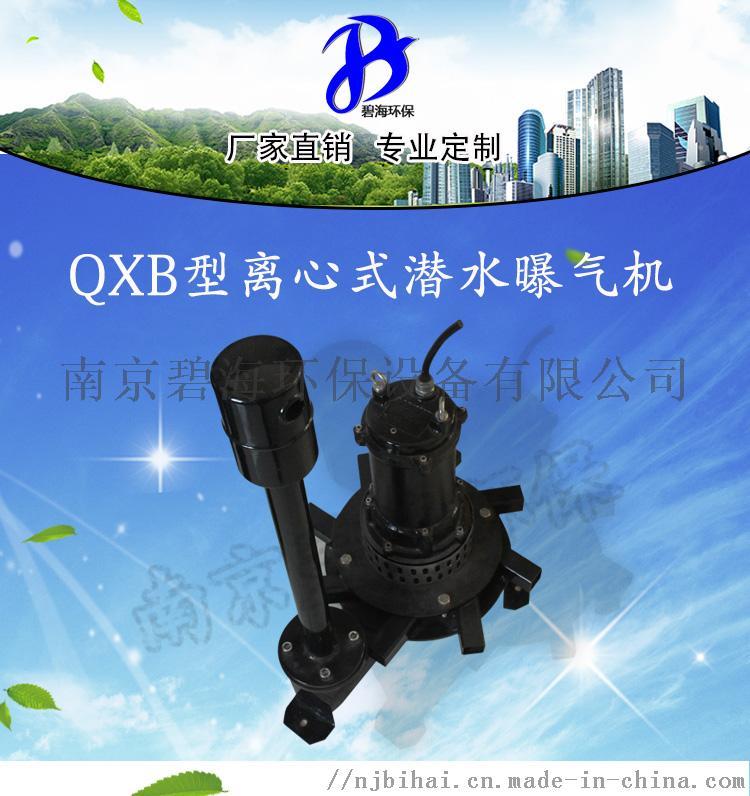廠家銷售潛水離心曝氣機 污水處理離心曝氣機74012375