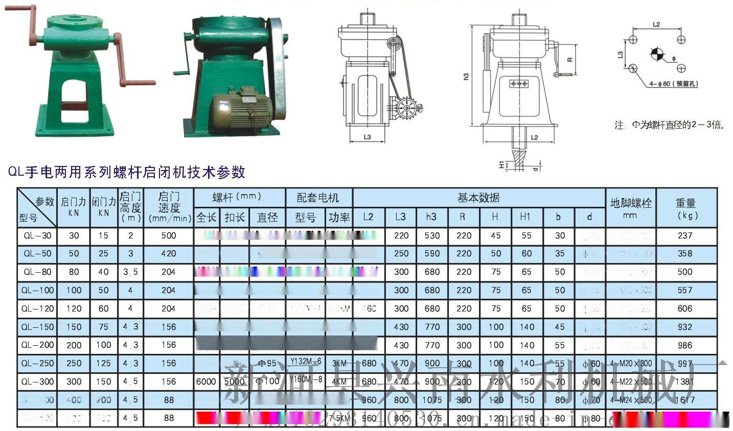 天津slq型手轮式启闭机价格