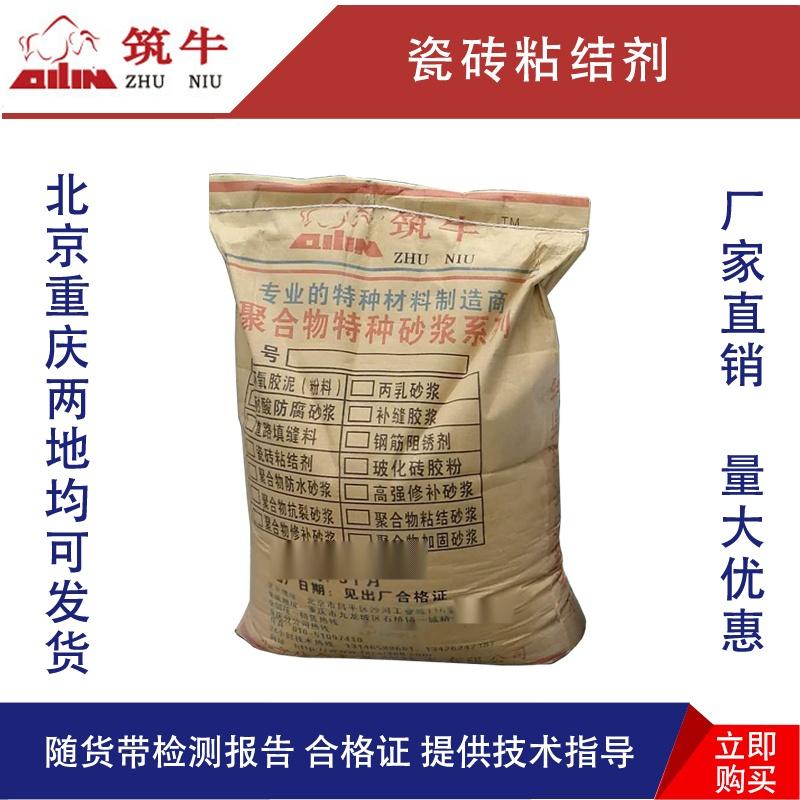 四川德阳瓷砖粘结剂 重庆筑牛牌瓷砖胶胶粉厂家97887435