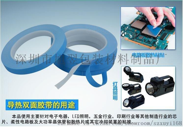 生产 led灯条导热双面胶 铝基板模具散热胶带43938572
