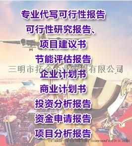 九江市专业代写项目可行性研究报告766791175