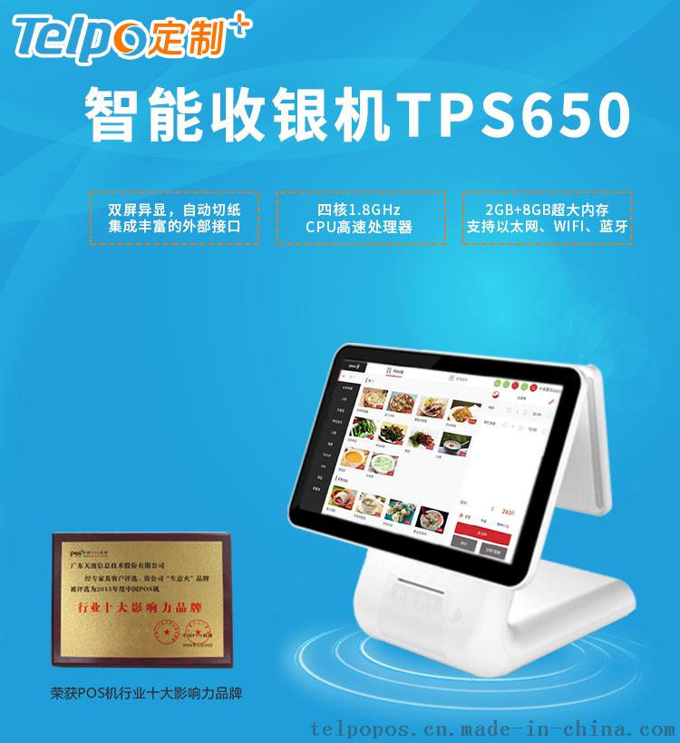 TPS650概微页(宣传版)_01.png