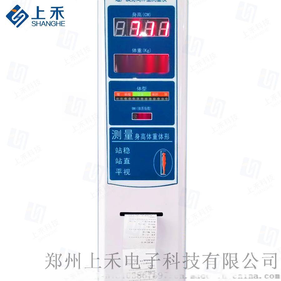 电子身高体重-秤郑州上禾SH-300804250652