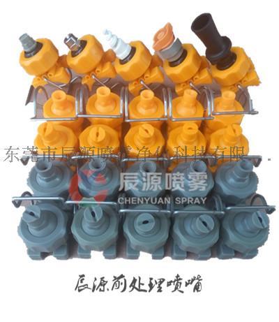 水洗噴嘴 塗裝前處理夾扣噴嘴776360505