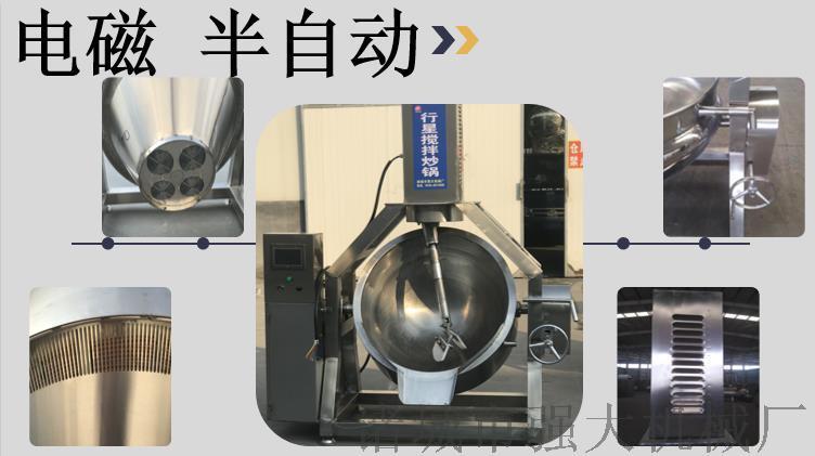 全自动行星炒锅夹层锅供应商 认准强大【优惠30%】124614102