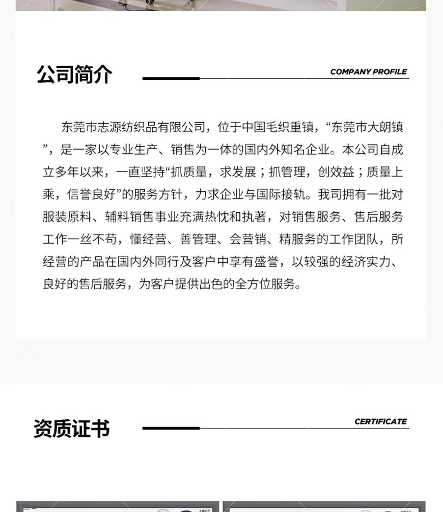 420D-75D-氨纶涤纶橡筋线-_15.jpg