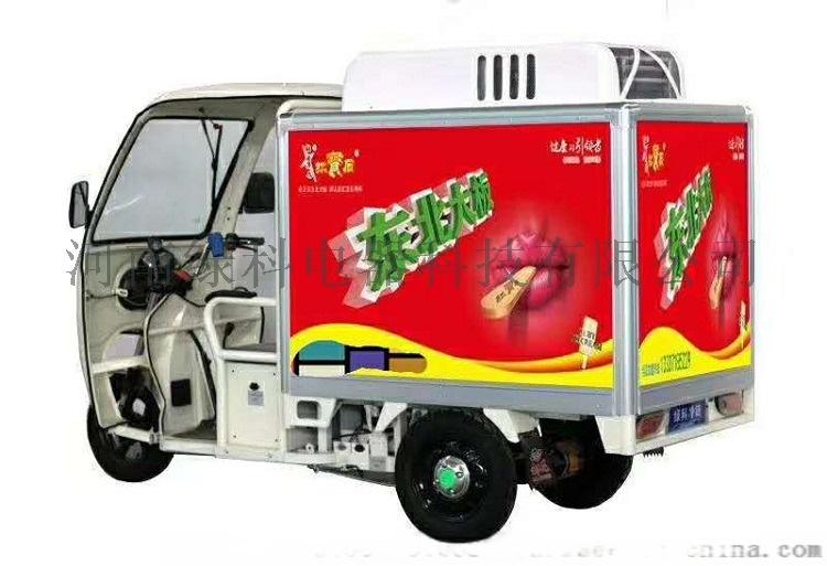 绿科冷链三轮车冷冻车解决冷链运输**一公里难题852259485