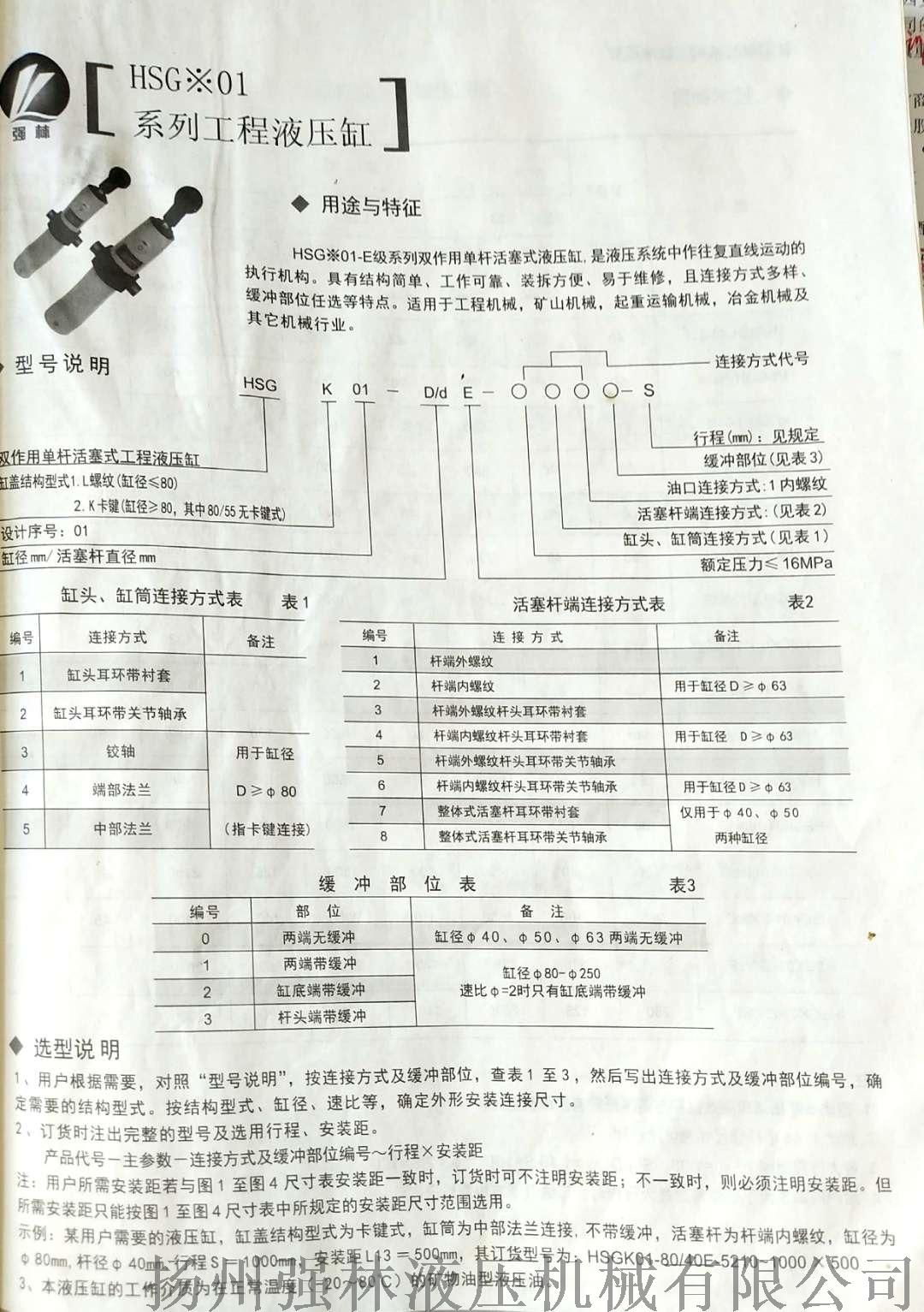 液压油缸设计 油缸制造 强林液压油缸维修服务111272725