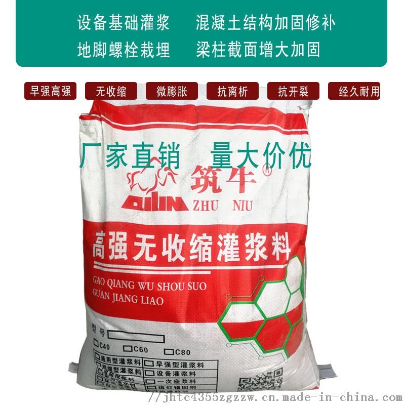 北京C40灌浆料水泥基无收缩灌浆料厂家支持定制121215785