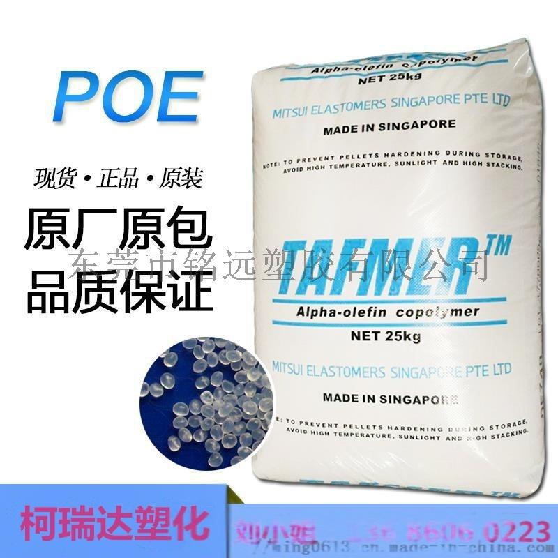 透明级POE 三井化学 DF810906697805