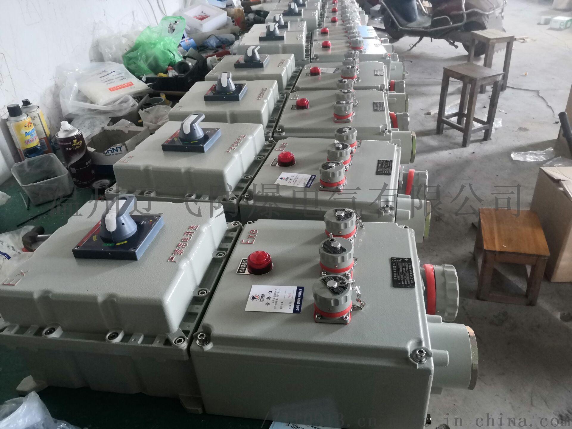 無火花型防爆電源插座箱831126852