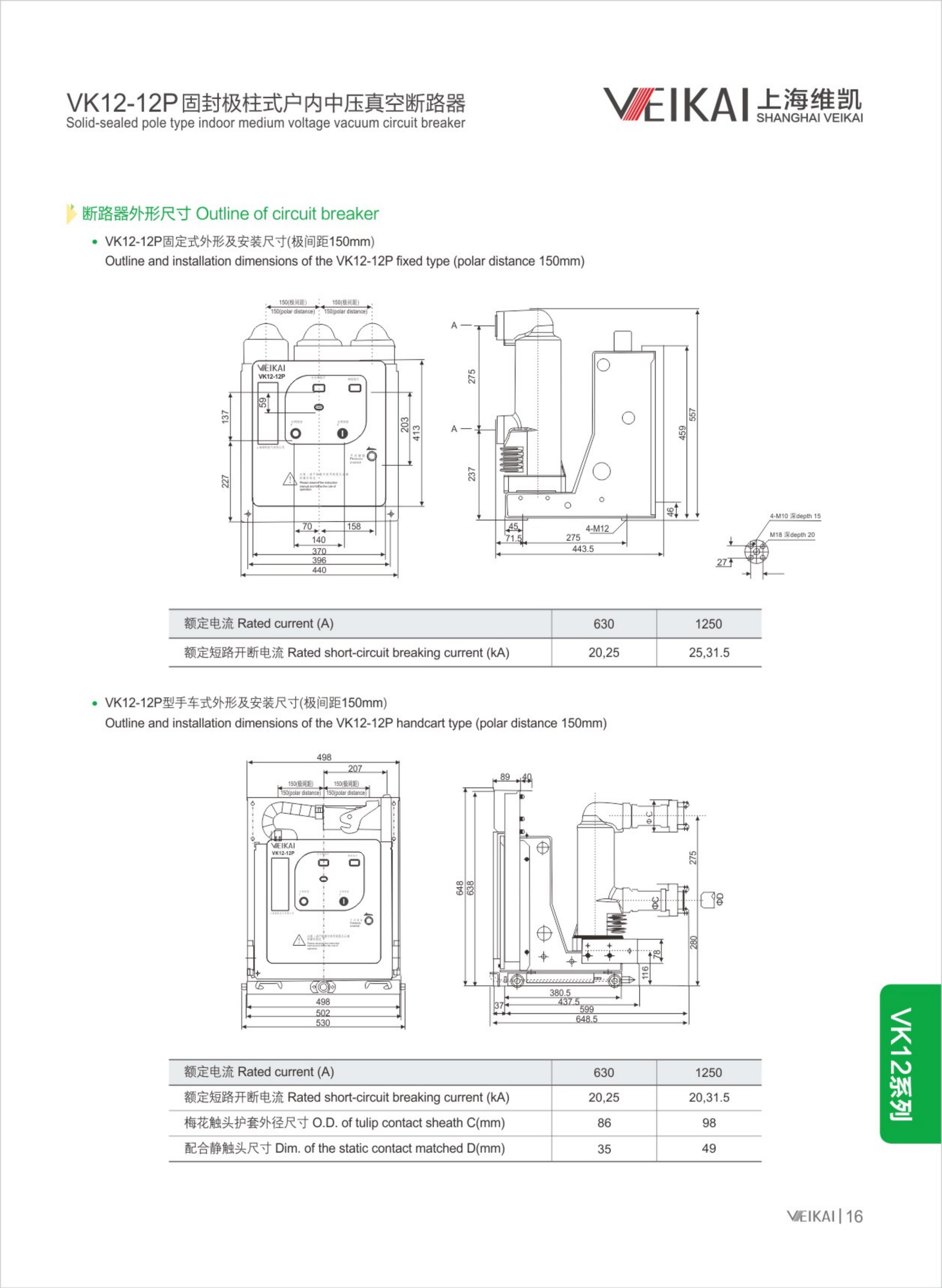 VK12系列产品选型手册_20.png