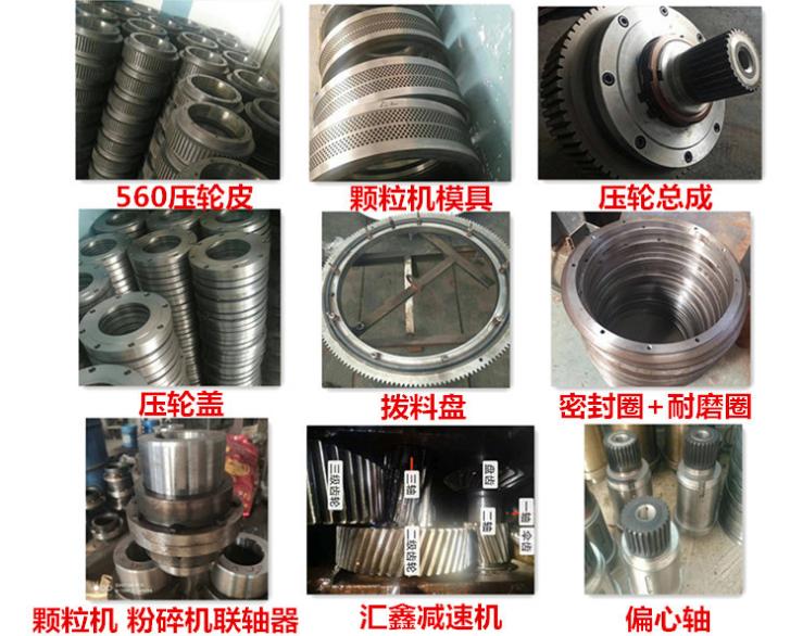 生物质颗粒机各种配件 木屑颗粒机压轮总承环摸121718582