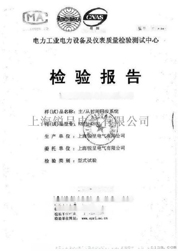 中国电科院型式试验报告