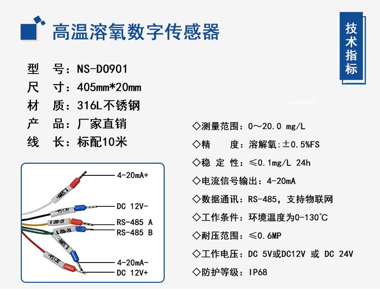 高温溶氧传感器后5.jpg