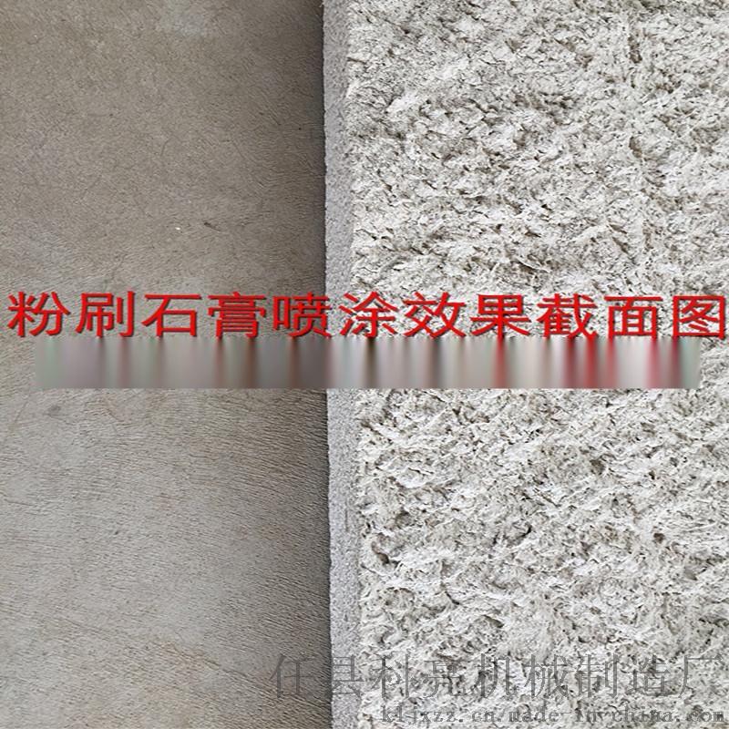 室内粉刷石膏机新型石膏喷涂机解决了飞溅这一难题43590822