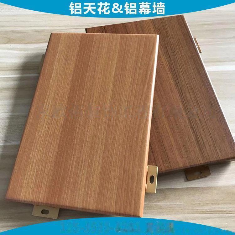 2毫米厚木纹铝板 仿古风格木纹面铝单板 木纹铝天花厂家批发65353765