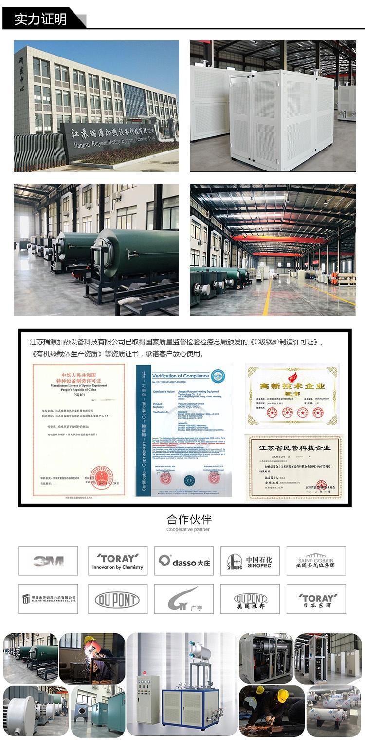 江苏瑞源厂家供应医药行业反应釜加热电加热导热油炉79014235