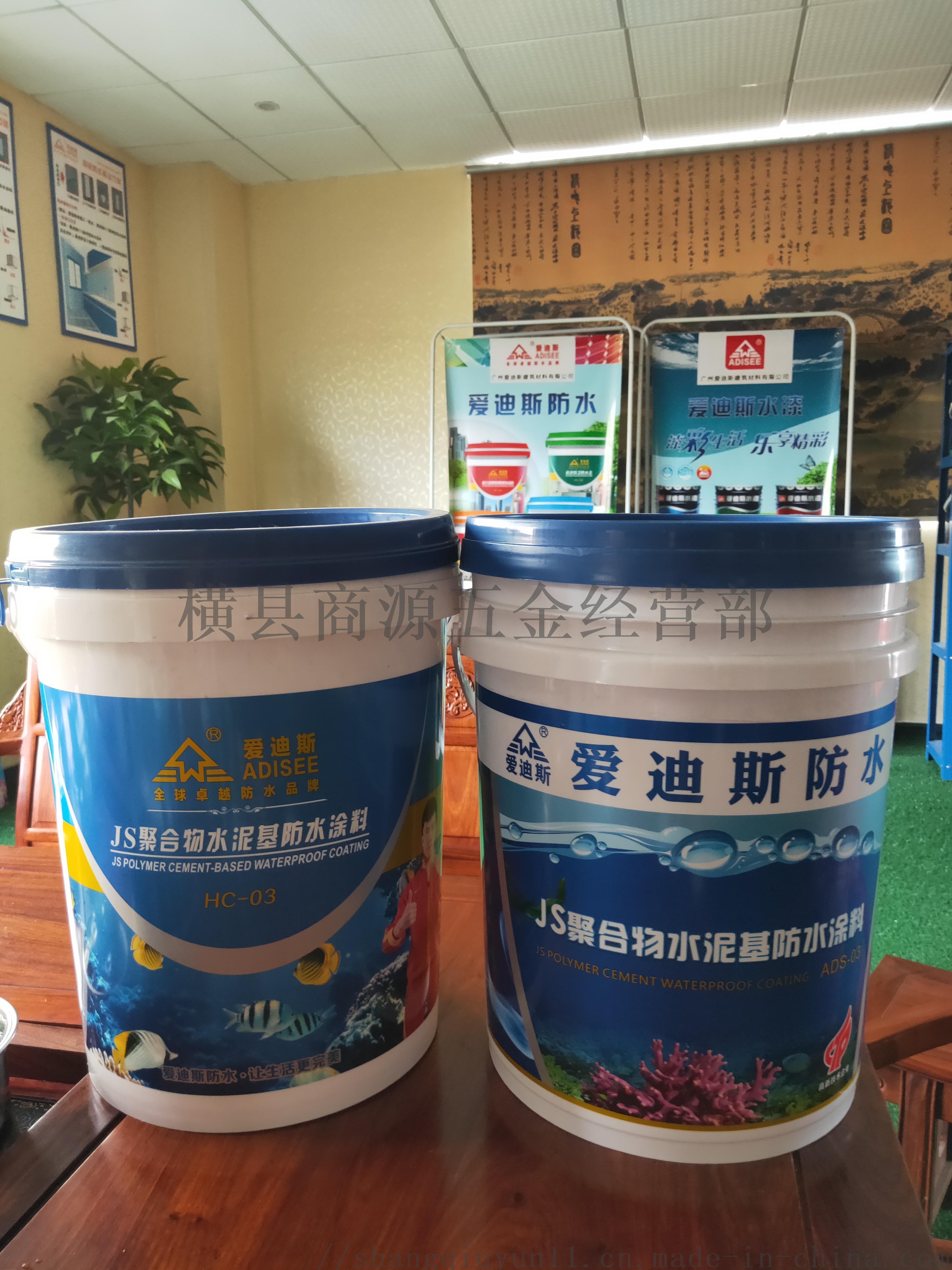 JS聚合物水泥防水涂料施工方案951250375