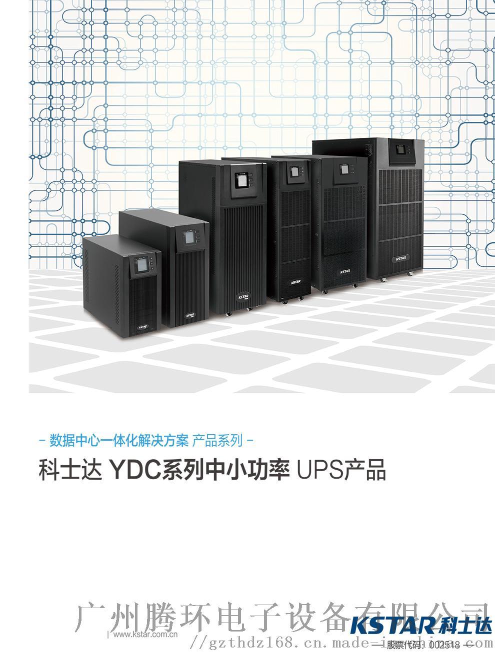 科士达UPS电源YDC9100系列2KVA主机127031285