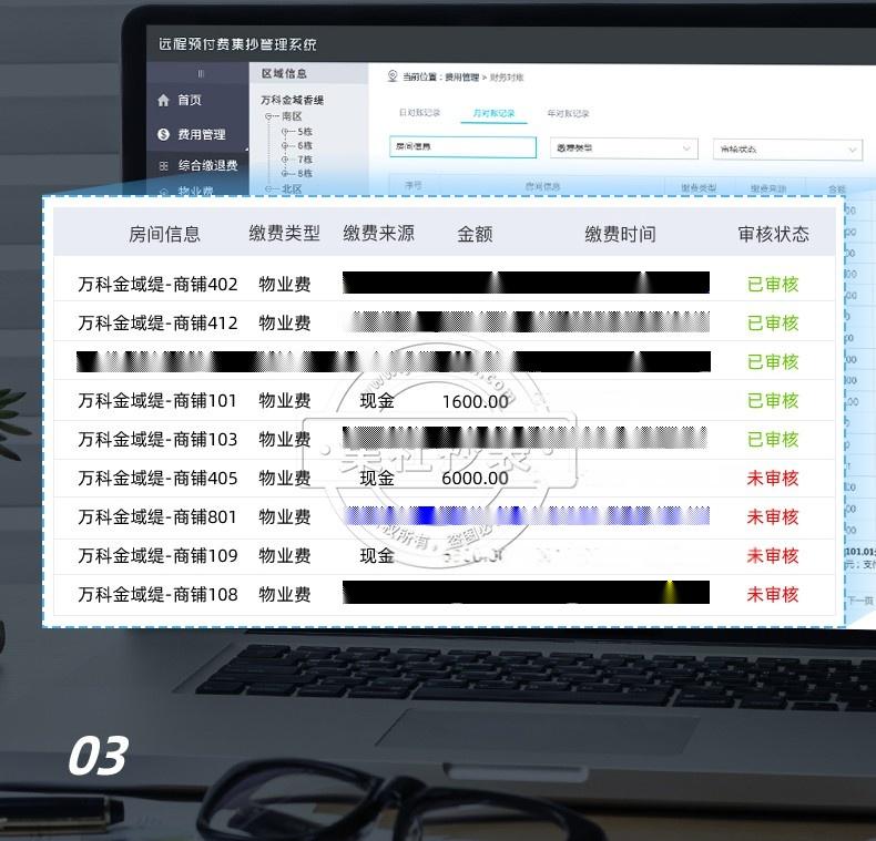 捷先小口径-NB-IoT-PC端_22.jpg