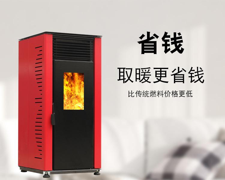 家用水暖取暖炉 智能控温生物质颗粒取暖炉厂家825289322