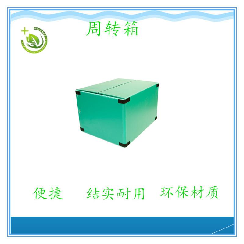 京東快遞塑料包裝箱 週轉箱廠家 規格可定製129979005