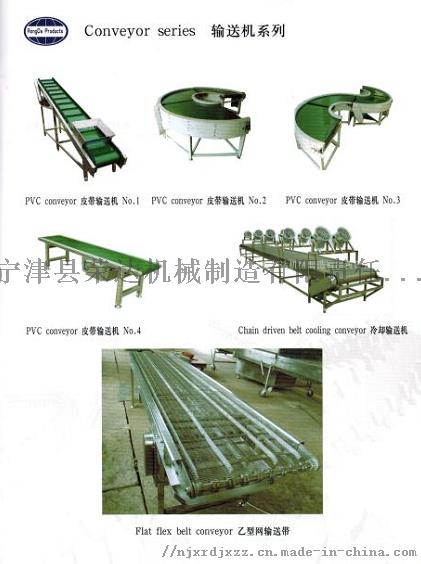 输送机选型表2.png