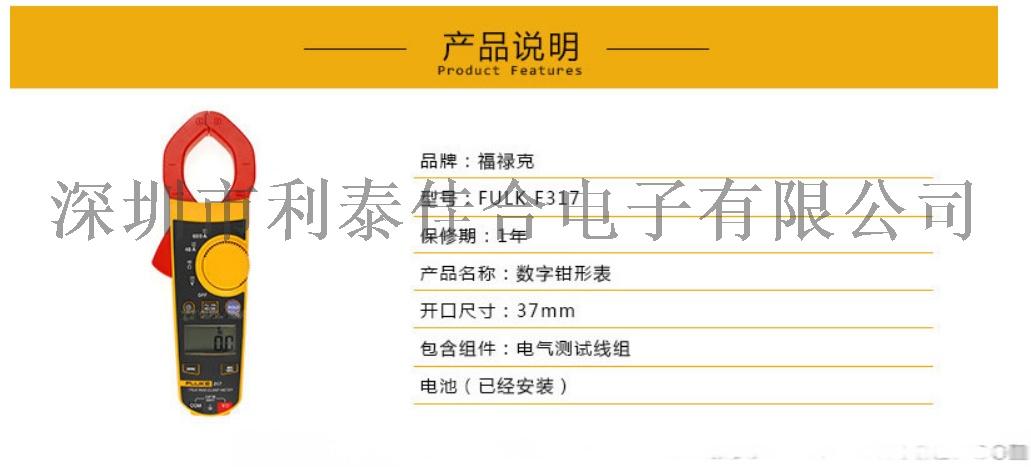 F317產品說明.png