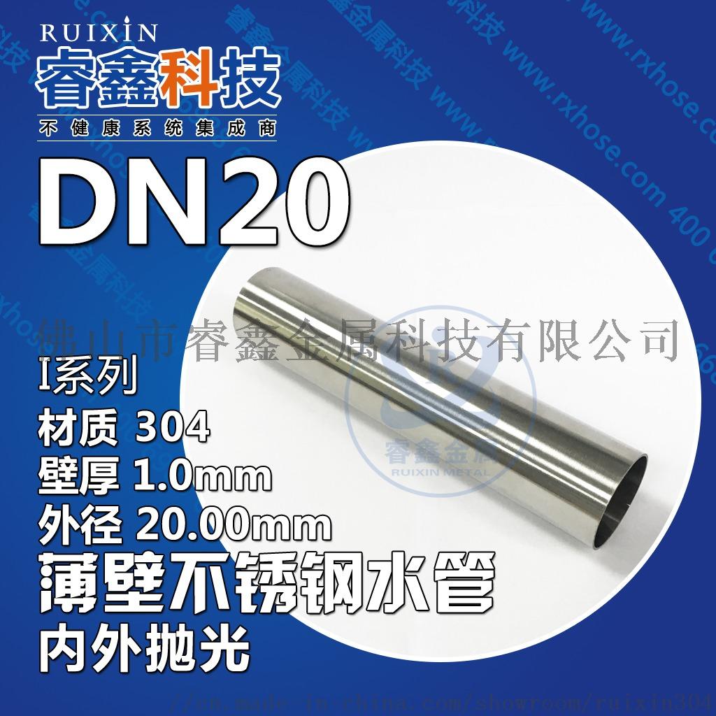 I系列-DN20薄壁不鏽鋼水管.jpg