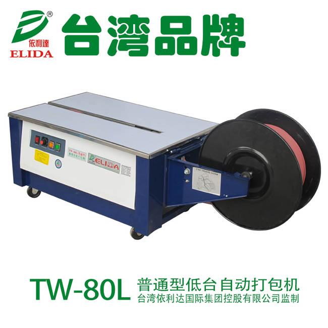 TW-80低臺半自動打包機.jpg