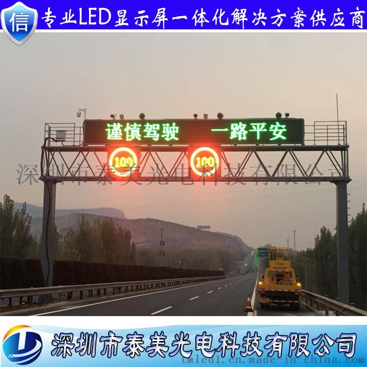山東門架式可變資訊屏 高速公路led限速標誌52120955